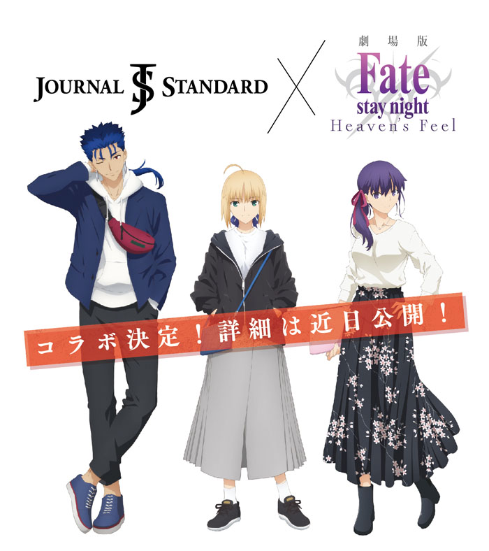 JOURNAL STANDARDと劇場版「Fate/stay night [Heaven's Feel]」のコラボが決定!
