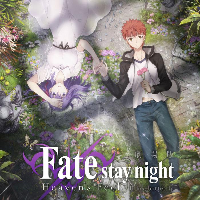 劇場版「Fate/stay night [Heaven's Feel]」Ⅱ.lost butterfly第二章キービジュアル&ティザートレーラー映像公開!