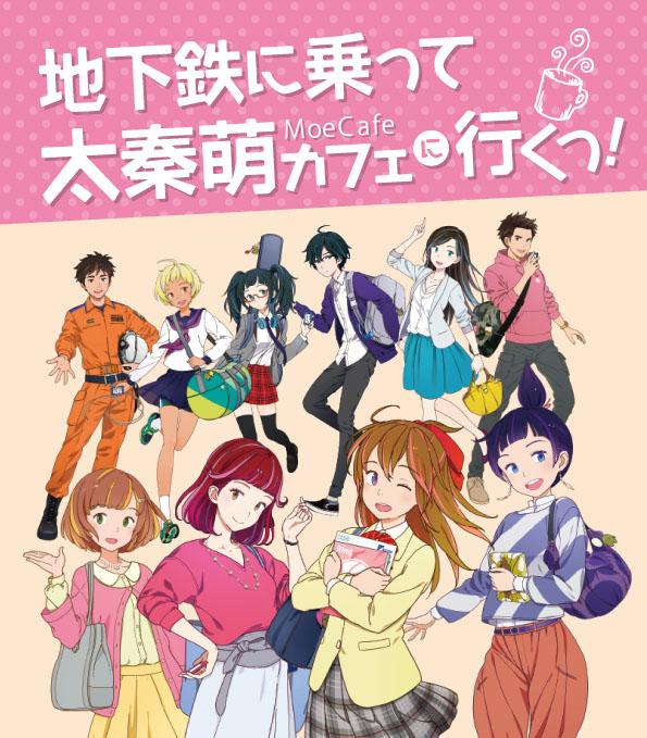 「地下鉄に乗って 太秦萌カフェに行くっ!」をジェイアール京都伊勢丹で開催!