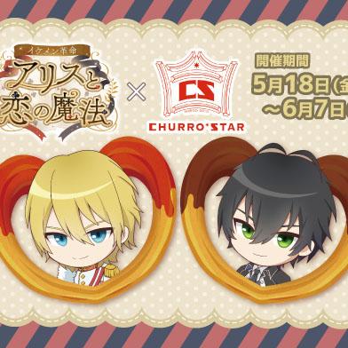 『イケメン革命◆アリスと恋の魔法』とチュロス専門ショップ「CHURRO*STAR」のコラボが決定!