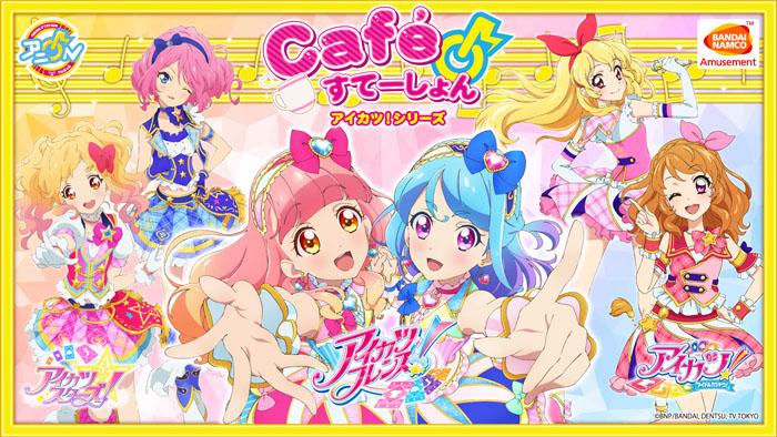 アイカツ!シリーズ Café Station