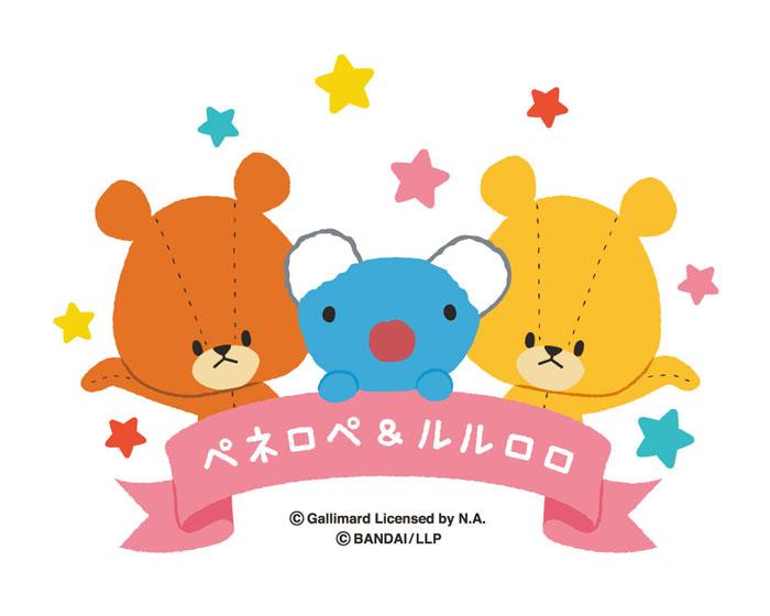 「がんばれ!ルルロロ」5周年・「うっかりペネロペ」『フレンドシップ宣言』を発表します!