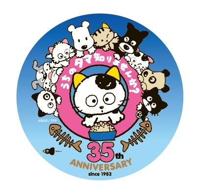 タマ&フレンズ「うちのタマ知りませんか?」35周年東京メトロスタンプラリーを開催!