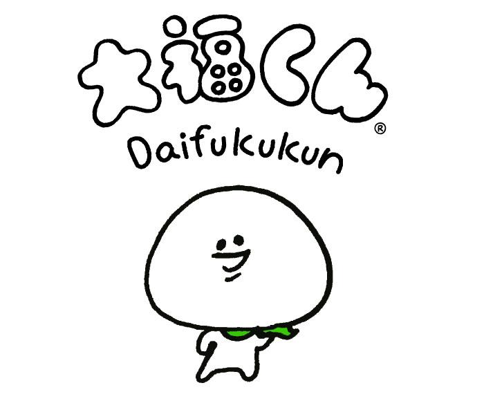 和菓子キャラクター『大福くん』の商品展開が続々決定