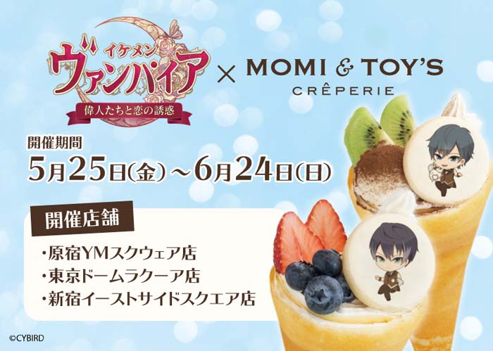 『イケメンヴァンパイア◆偉人たちと恋の誘惑』×MOMI&TOY'S都内3店舗でコラボ開始!