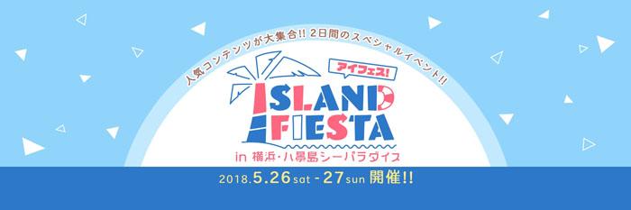 2日間限定のコラボイベント「アイフェス in シーパラ」開催!!