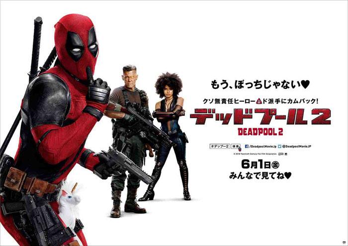 映画『デッドプール2』公開記念!大阪で唯一のコラボカフェイベントを実施!!