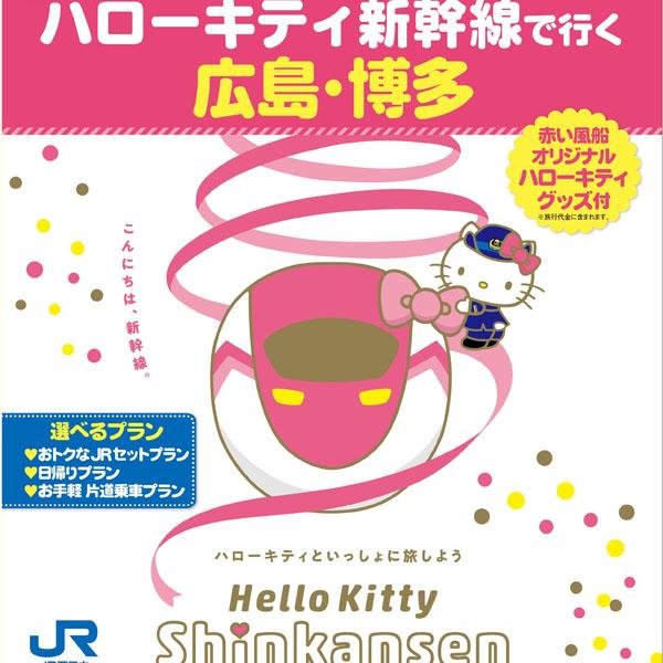 ハローキティ新幹線でかわいい旅しよう!