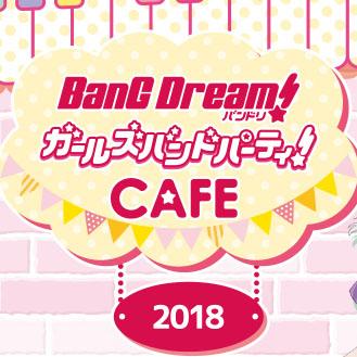バンドリ! ガールズバンドパーティ!カフェ 2018 東京・大阪で開催決定♪