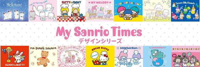 「My Sanrio Timesデザインシリーズ」登場!