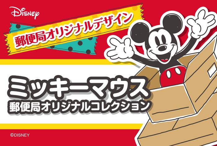 郵便局に、ミッキーのオリジナルアートを使った新商品が登場!