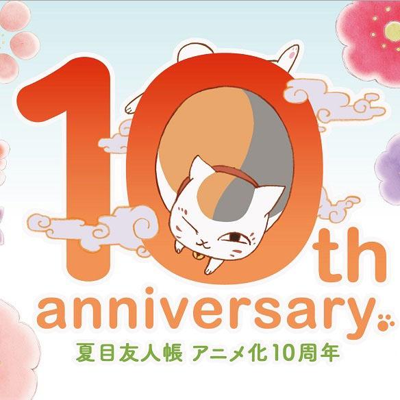 『夏目友人帳』TVアニメ化10周年記念「ニャンコ先生ショップ」開催!!