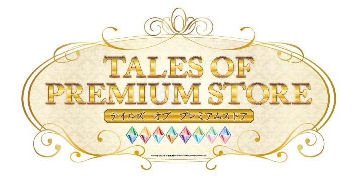 「TALES OF PREMIUM STORE ~テイルズ オブ プレミアムストア~」出張店が新横浜に登場!