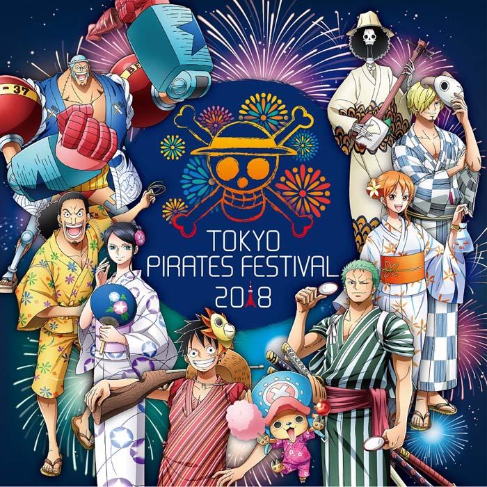 「TOKYO PIRATES FESTIVAL 2018」キービジュアルが解禁!