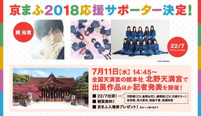 『京都国際マンガ・アニメフェア2018(京まふ)』出展作品ほか発表!
