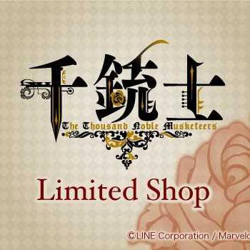「千銃士 Limited shop in 新宿マルイ アネックス」を開催!