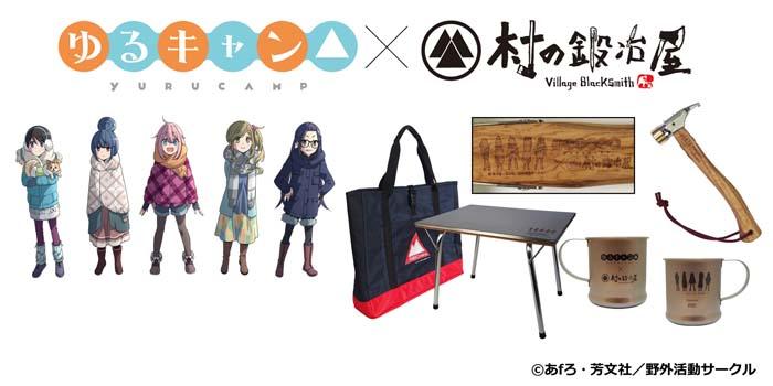 『ゆるキャン△』と『村の鍛冶屋』のコラボ商品が発売決定!