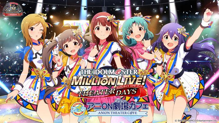 アイドルマスター ミリオンライブ! アニON劇場カフェ開催!