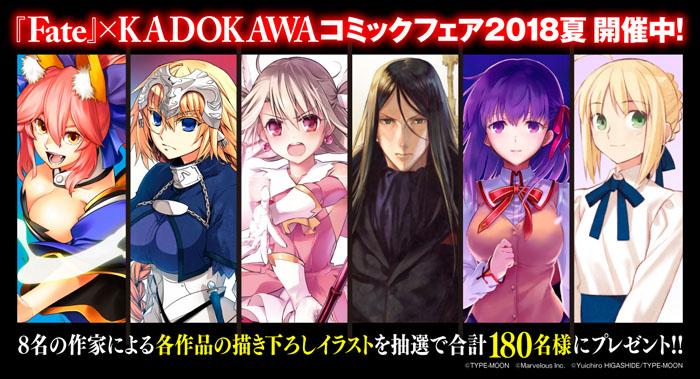『Fate』×KADOKAWAコミックフェア2018夏 開催!