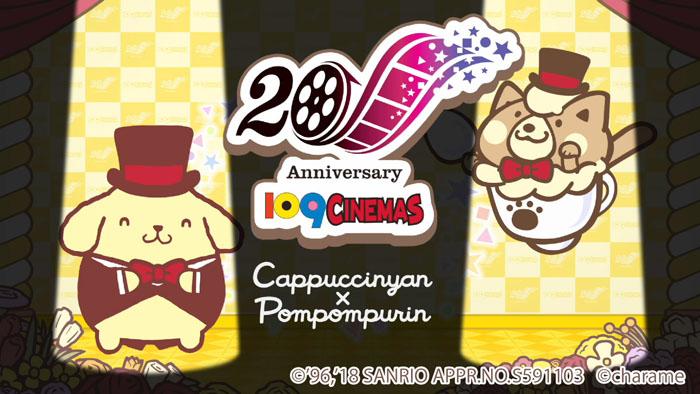 """【109シネマズ開業20周年特別企画】人気キャラクター""""ポムポムプリン""""が登場!"""