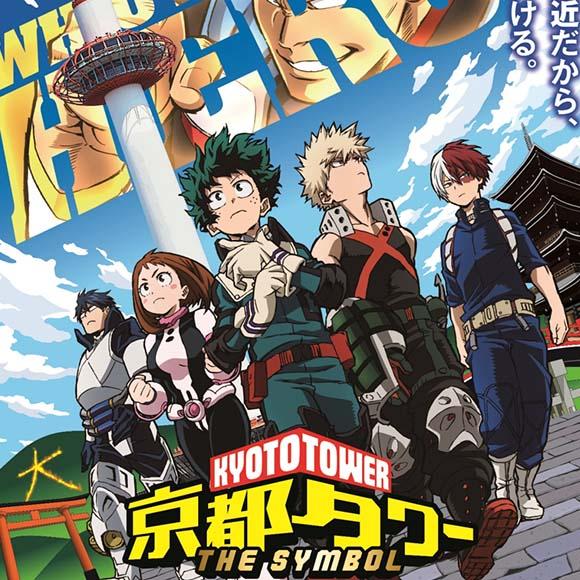 僕のヒーローアカデミア THE MOVIE ~2人の英雄~×京都タワー 開催!