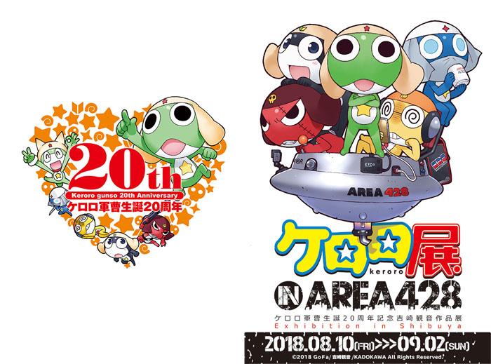 『ケロロ展 IN AREA 428』開催決定!