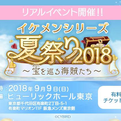 イケメンシリーズ夏祭り 開催決定!