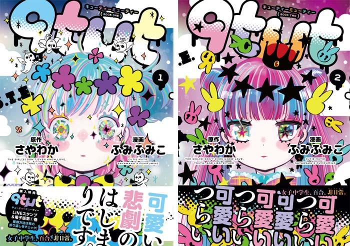 『qtμt キューティーミューティー』1・2巻発売記念イベント開催!
