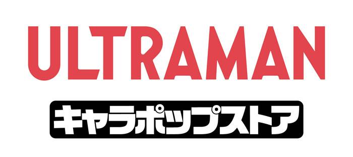 「ウルトラマンシリーズ」の女性ファンに向けた期間限定のグッズショップがオープン!