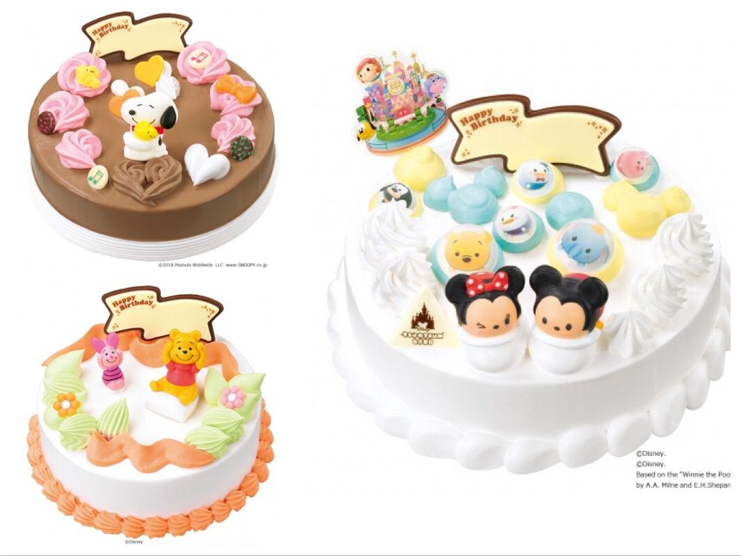 大人気キャラクターがとびっきりキュートなアイスケーキになっちゃった♡