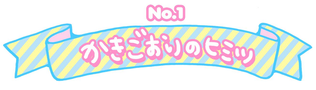 ペロペロ★スパ〜クルズの日常 Vol.1#かきごおりのヒミツ