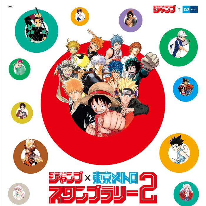 週刊少年ジャンプ創刊50周年記念「週刊少年ジャンプ×東京メトロスタンプラリー2」開催!