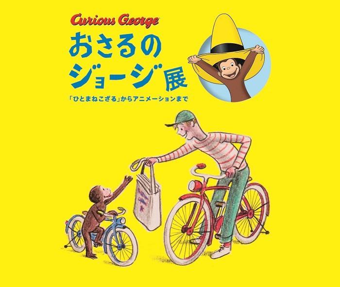 夏休み「おさるのジョージ展」 京都で開催!
