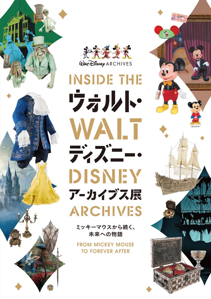 ウォルト・ディズニー・アーカイブス展 東京・銀座に初上陸