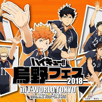「ハイキュー!! 烏野フェス2018 in J-WORLD TOKYO」開催!