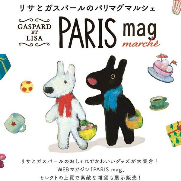 「リサとガスパール」の期間限定ショップがマルイにオープン!