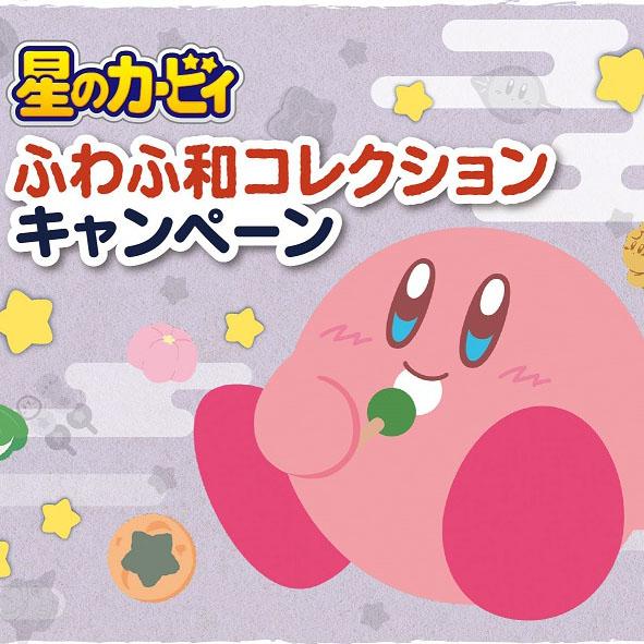星のカービィ ふわふわ和コレクション キャンペーン」開催!!