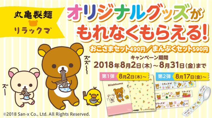 丸亀製麺×リラックマ『夏のコラボグッズプレゼントキャンペーン!』