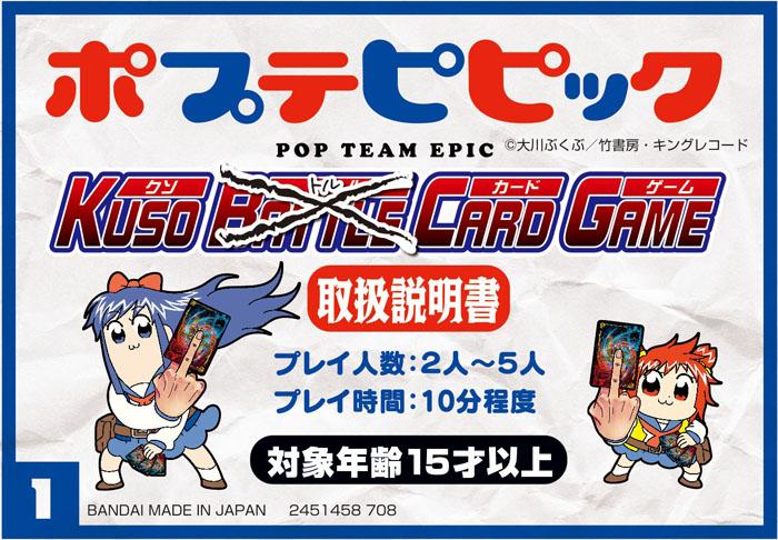 """本格トレーディングカードゲーム""""風""""のクソすぎるカードゲーム発売"""