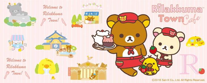 「リラックマタウンカフェ」大阪で期間限定オープン!
