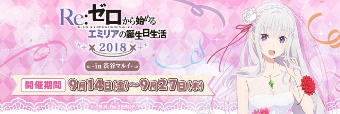 『Re:ゼロから始めるエミリアの誕生日生活2018 in 渋谷マルイ』の開催が決定!
