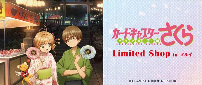 【モレラ岐阜】「カードキャプターさくらLimited Shop」が登場!