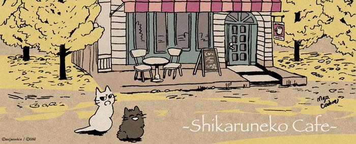 「しかるねこカフェ」期間限定オープン決定!!