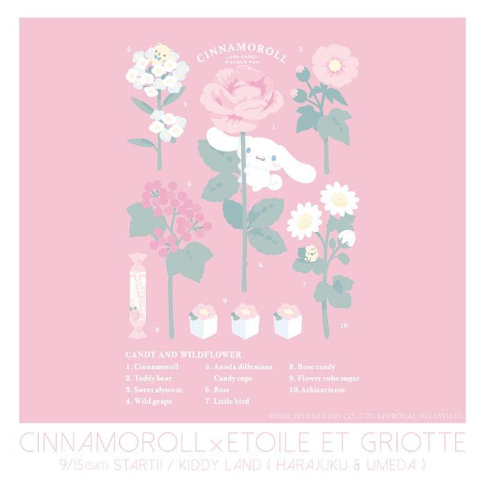 「シナモロール×Etoile et Griotte @ キデイランド」開催!!