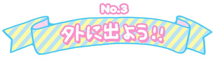 ペロペロ★スパ〜クルズの日常 Vol.3#外にでよう!!