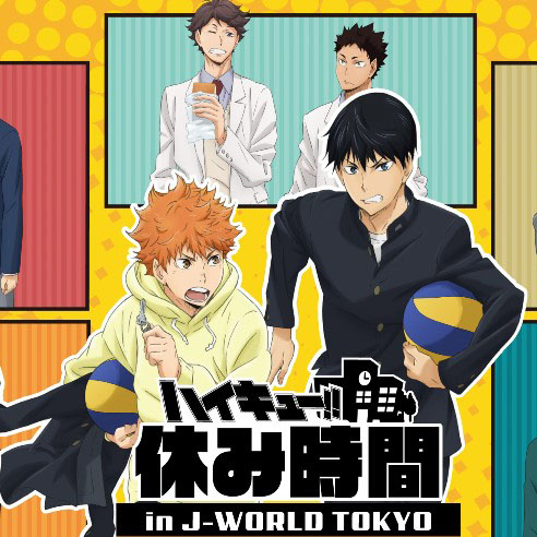 「ハイキュー!! 休み時間 in J-WORLD TOKYO」開催!