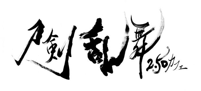 """""""刀剣乱舞2.5Dカフェ""""オープン!"""