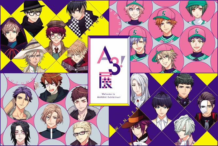 企画展『A3!展』を、新潟市マンガ・アニメ情報館で開催!