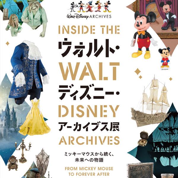 ウォルト・ディズニー・アーカイブス展~ミッキーマウスから続く、未来への物語~ ウォルト・ディズニー・アーカイブスの空間が、ロマンチックなクリスマスの横浜に出現!