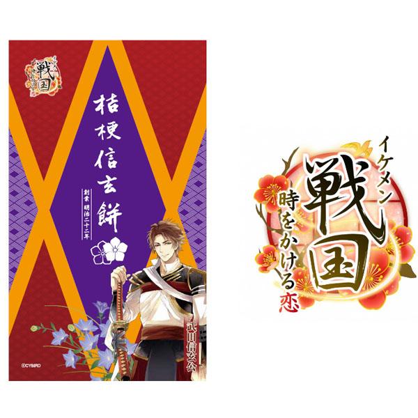 『桔梗信玄餅』 ×『イケメン戦国◆時をかける恋』が初のコラボ!